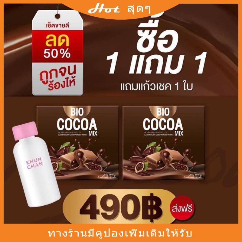 โปร 1ฟรี 1! 💯ราคาส่ง!! Bio Cocoa โกโก้ดีท็อกซ์ ลิขสิทธิแท้พร้อมส่งดีท็อกซ์