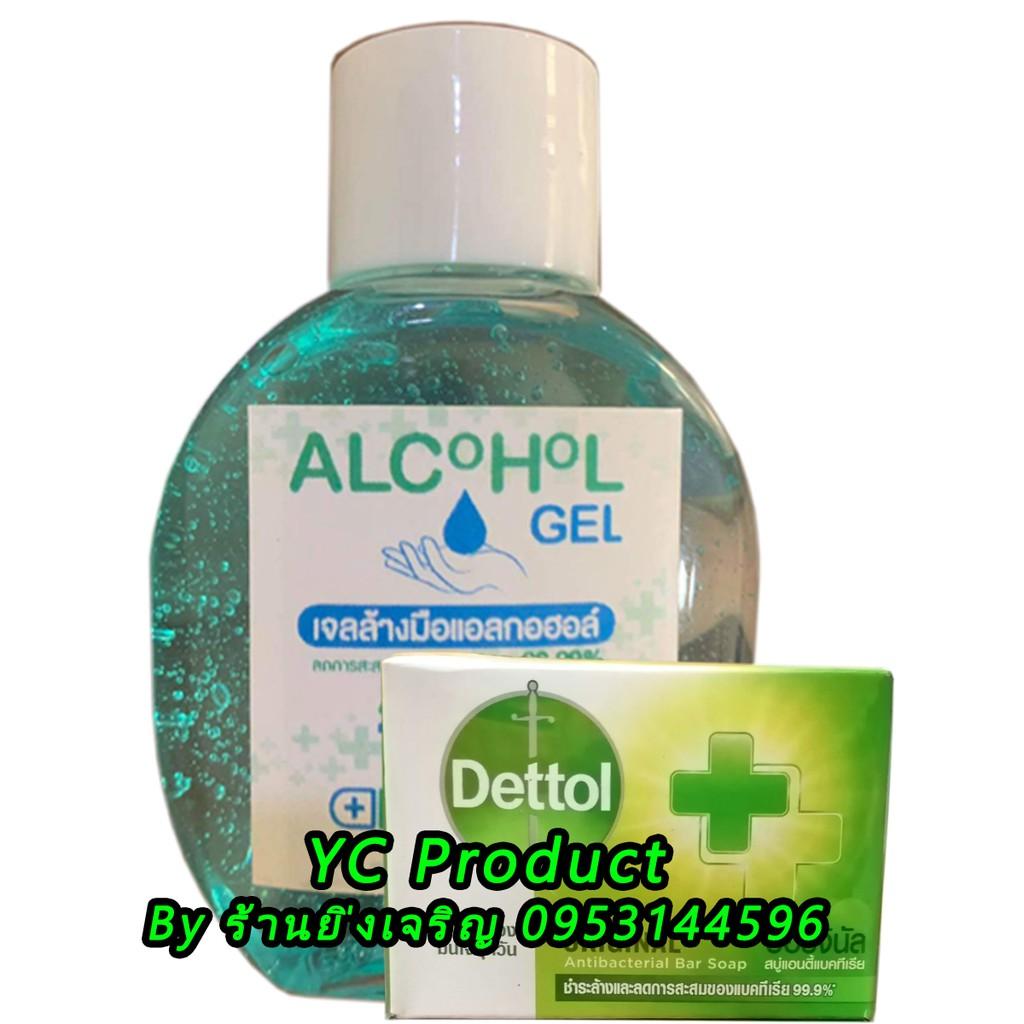 สบู่ฆ่าเชื้อ Dettol สีเขียว ขนาด65กรัม + เจลล้างมือไม่ใช้น้ำล้างออก30ML