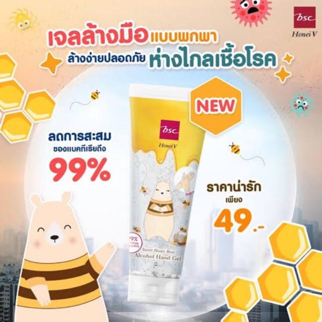เจลล้างมือ bscของแท้ 100%  'Honei V bsc sweet honei bear Alcohol hand gel'