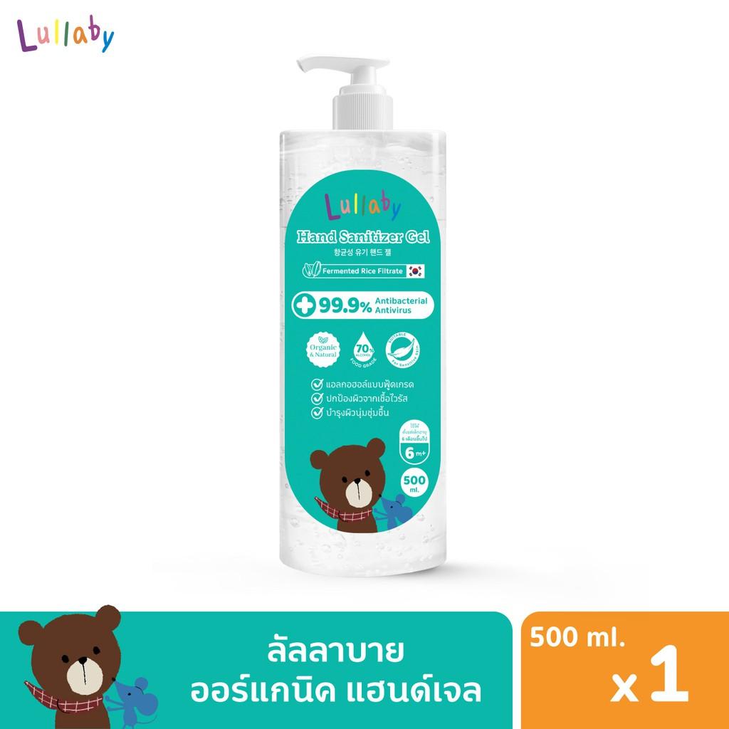 Lullaby เจลล้างมือเด็ก ขนาด 500 m