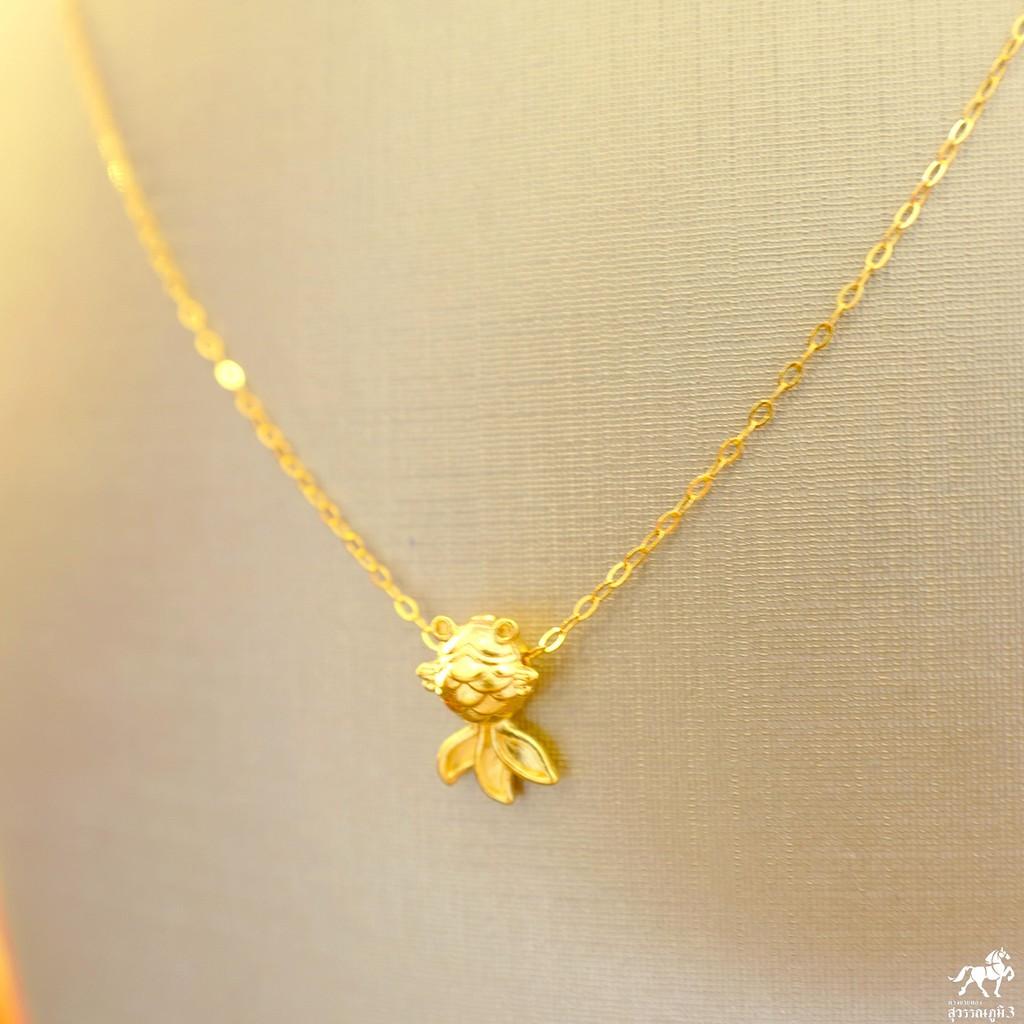 สร้อยคอเงินชุบทอง จี้ปลาทอง(Goldfish)ทองคำ 99.99  น้ำหนัก 0.1 กรัม ซื้อยกเซตคุ้มกว่าเยอะ แบบราคาเหมาๆเลยจ้า