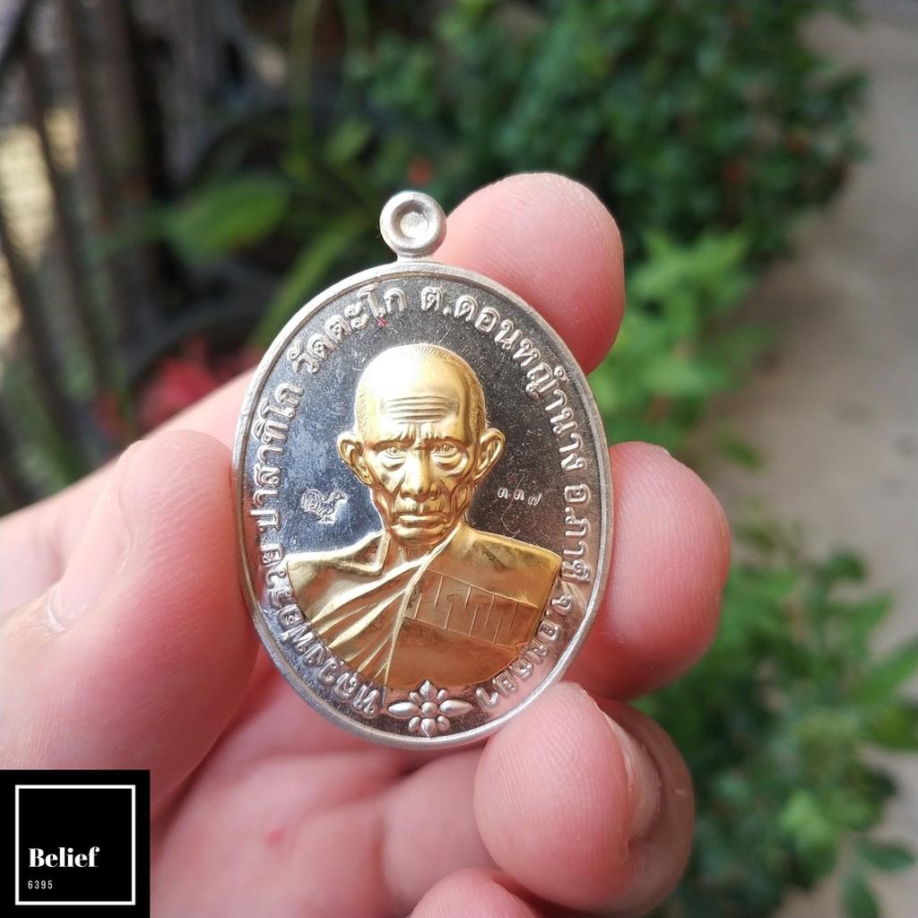 [[แถมผ้ายันต์ไอ้ไข่]]เหรียญหลวงพ่อรวย วัดตะโก รุ่นชนะจน ปี2556 หน้ากากทอง ของแท้พร้อมกล่อง