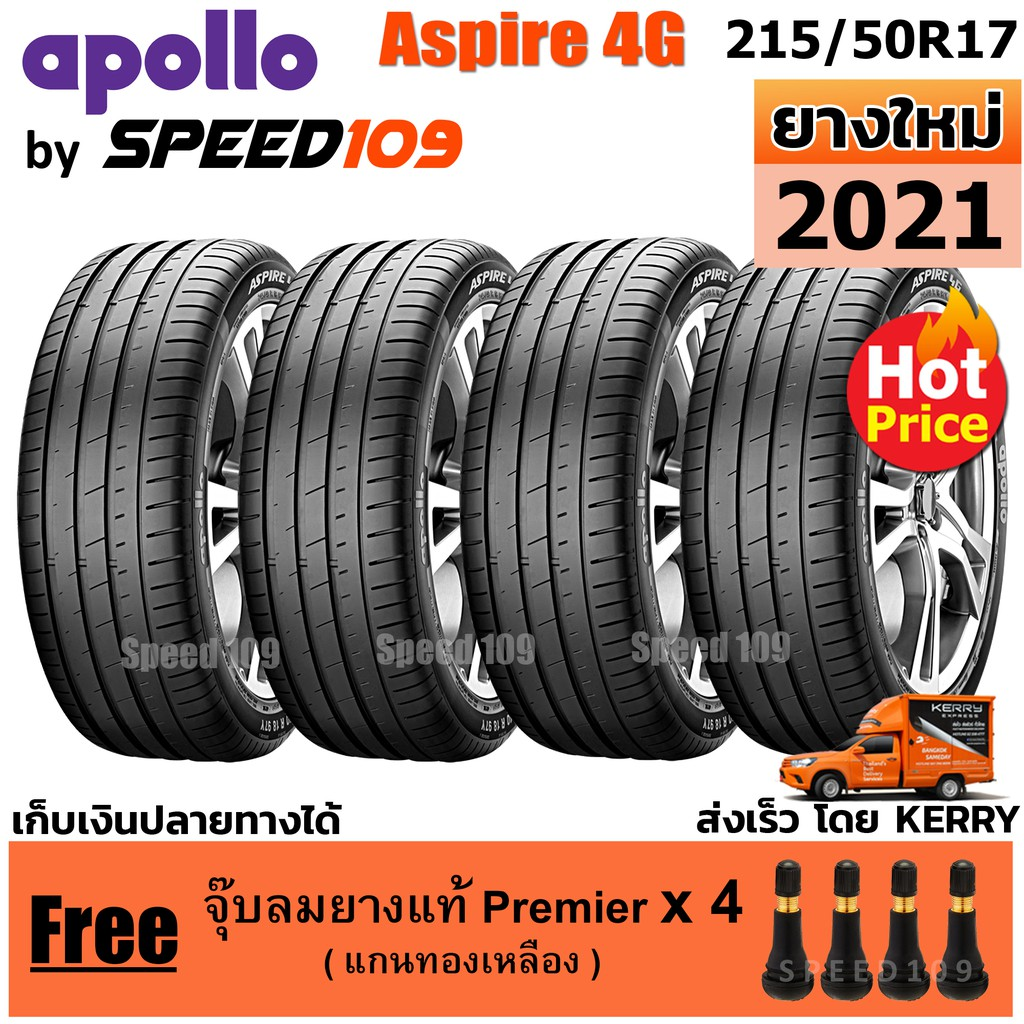 APOLLO ยางรถยนต์ ขอบ 17 ขนาด 215/50R17 รุ่น Aspire 4G  - 4 เส้น (ปี 2021)