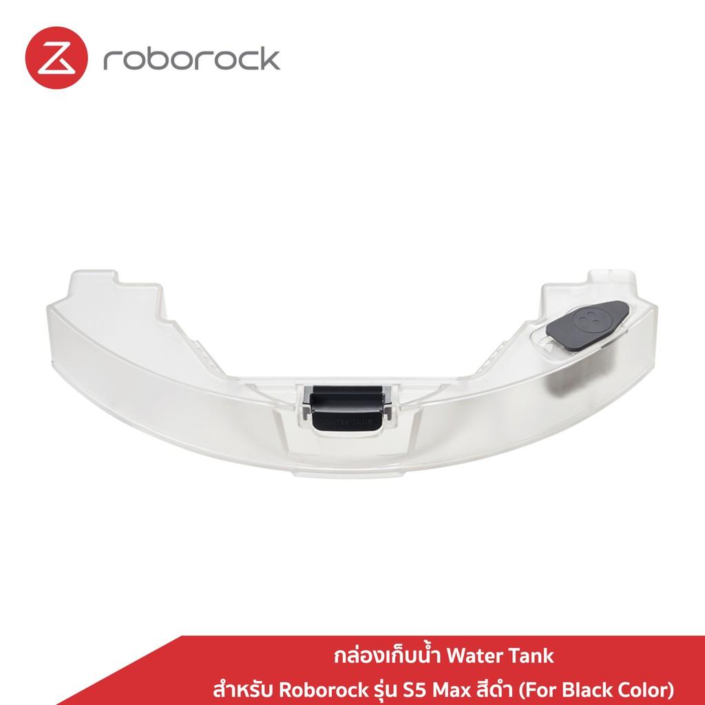 หุ่นยนต์ดูดฝุ่น เครื่องดูดฝุ่นและอุปกรณ์ดูแลพื้น [ของแท้ Original] Roborock กล่องเก็บน้ำ Water Tank สำหรับ Roborock รุ่น S5 Max สีดำ (For Black Color) Robot vacuum cleaner หุ่นยนต์ดูดฝุ่นอัตโนมัติ เครื่องดูดฝุ่น โรบอทดูดฝุ่น โรบอท Robot vacuum cleaner