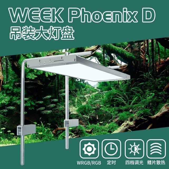 (พร้อมส่ง) WEEK AQUA Phoenix D WRGB LED ไฟตู้ไม้น้ำ ไฟเลี้ยงไม้อวบน้ำ ไฟเลี้ยงแคคตัส