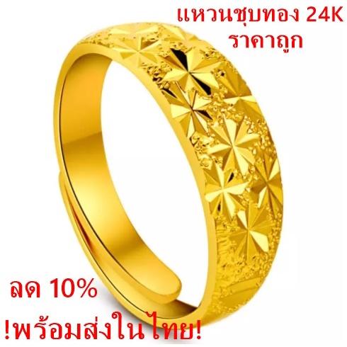 แหวนชุบทอง24K ชุบทองปรับขนาดได้ น้ำหนักครึ่งสลึง เคลือบแก้วสินค้าเป็นงานชุบทองแท้gold แหวนคู่ชายและหญิง