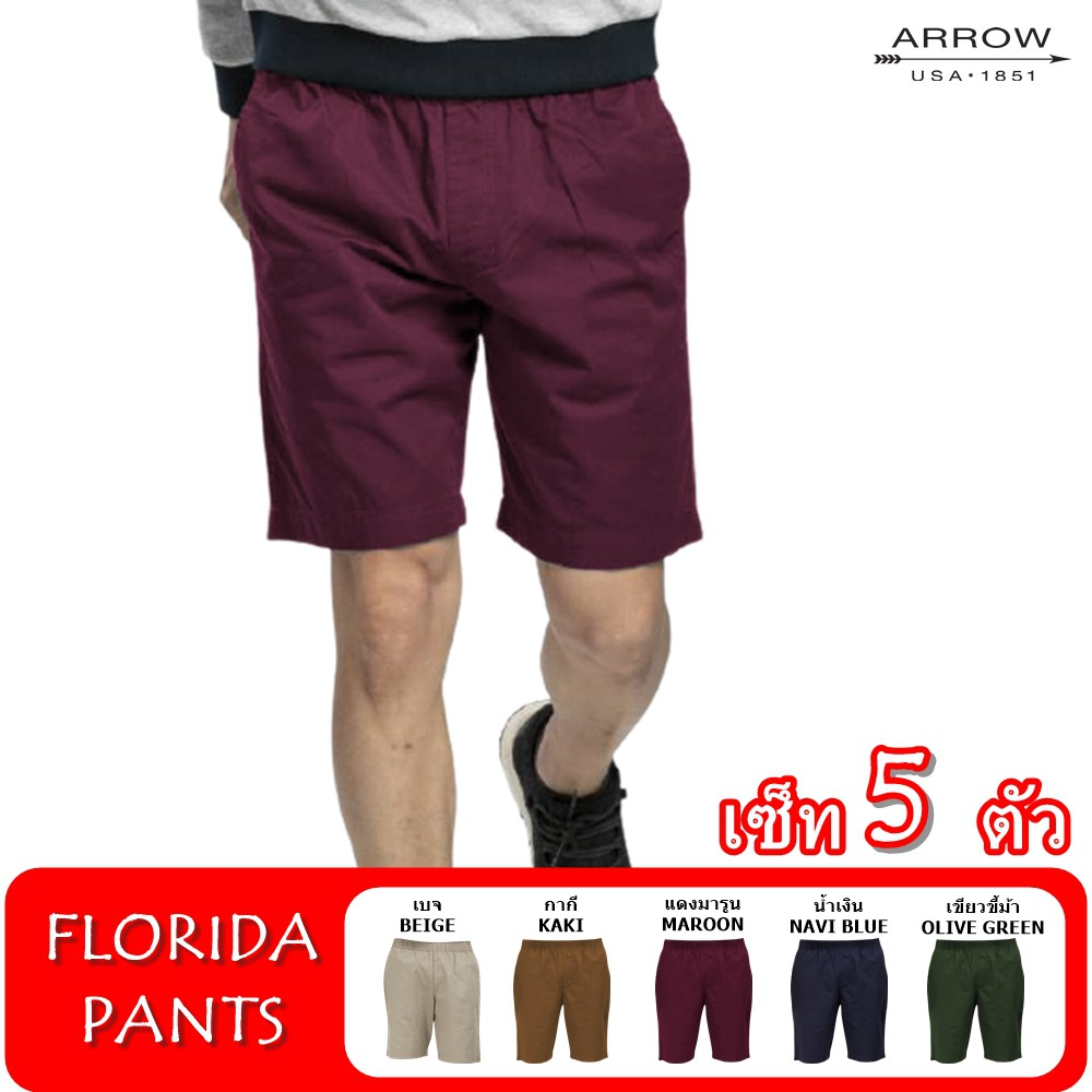 3dfa9206d29a4b67d616a78057a0bc94 - กางเกงขาสั้นชาย ARROW กางเกงผู้ชาย แอร์โรว์ ใส่สบาย แบบยกชุด 5 ตัว มี 3 ไซส์ ลดราคา สุดคุ้ม มีสีมาใหม่  ● เนื้อผ้าCotton 100%ใส่สบาย ระบายอากาศได้ดี ● ขอบเอวยางยืดทรงComfortไม่แคบไม่อึดอัด ● มีเชือกผูกยาว 6 นิ้ว กระเป๋าทรงลึกใส่สิ่งของได้ ● มาตรฐานการตัดเย็บอย่างปราณีตจากแอร์โรว์ ใส่ได้ทุกวัย ● เซตสีเบสิก 5 ตัว 5 สี