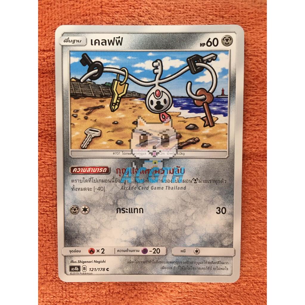 เคลฟฟี ประเภท เหล็ก (SD/C) ชุดที่ 4 (เทพเวหา) [Pokemon TCG] การ์ดเกมโปเกมอนของเเท้