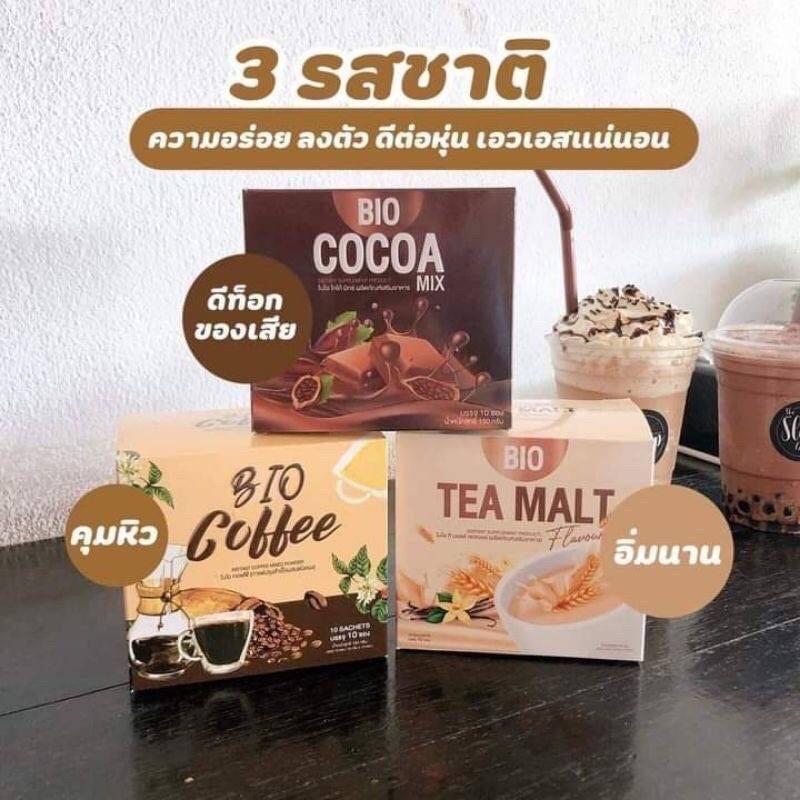 ☒∈✱Bio Cocoa mix khunchan ไบโอ โกโก้ มิกซ์/ Bio Coffee ไบโอ คอฟฟี่ กาแฟ คุมหิวอิ่มนาน ราคาต่อ 1 กล่อง(10 ซอง)💯