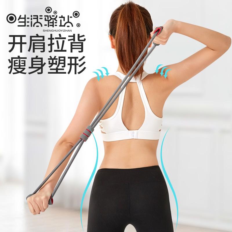 ยางยืดออกกําลังกาย◆⊕เปลญวน 8 รูปหลังฝึกเชือกยางยืด แปดรูปเปิดไหล่และคอยืดวงโยคะอุปกรณ์ออกกำลังกายแขนออกกำลังกาย