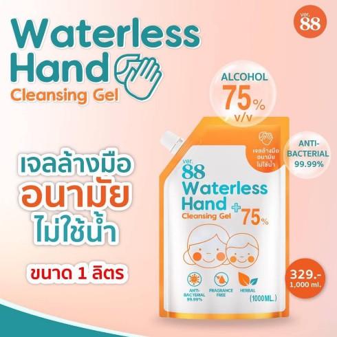 เจลล้างมือ แอลกอฮอล์ 75% Ver.88 Waterless Hand Cleansing Gel (1000 ml. x 1 ถุง)