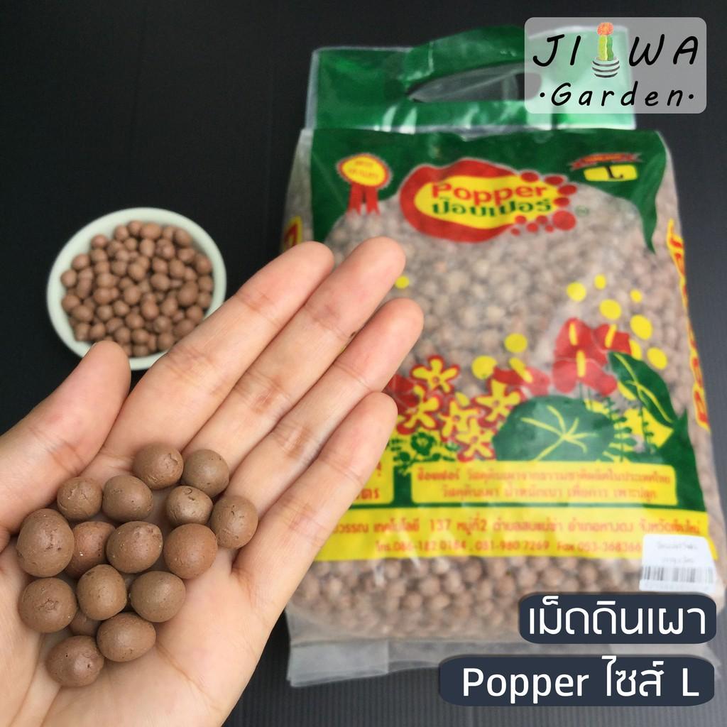 (J045) เม็ดดินเผา Popper 1 ลิตร 300 กรัม ไซส์ L ป๊อปเปอร์ สำหรับโรยหน้ากระถาง ผสมดินปลูก วัสดุปลูก แคคตัส ไม้อวบน้ำ