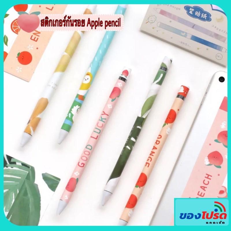 สติ๊กเกอร์กันรอย Sticker Apple Pencil Gen 1 และ 2