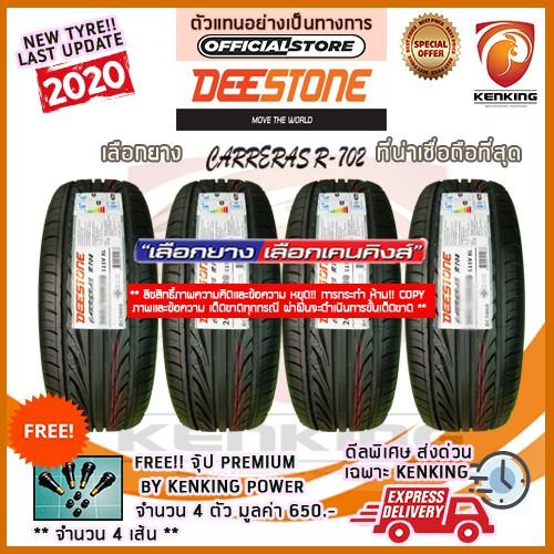ผ่อน 0%  265/50 R20 Deestone รุ่น R702 ยางใหม่ปี 2020 (4 เส้น) ยางรถยนต์ขอบ20 Free!! จุ๊ป Kenking Power 650 บาท