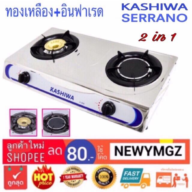 (โค้ด HAEVENTM ลด 10%) KASHIWA รุ่น K-2006 เตาแก๊สหัวคู่ เตาแก๊ส 2 หัวเตา หัวอินฟาเรด + หัวทองเหลือง