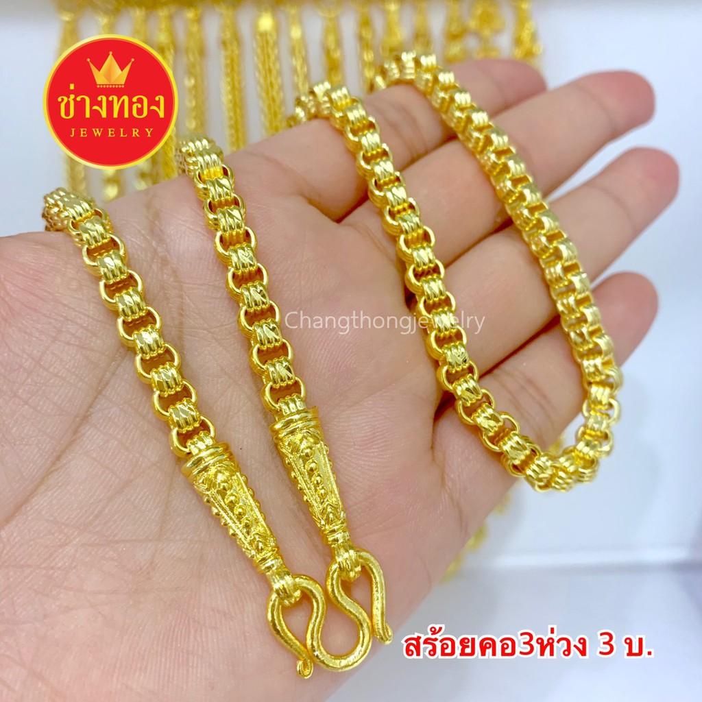 สร้อยคอลาย3ห่วง 3 บาททองชุบ ทองไมครอน ทองโคลนนิ่ง ทองหุ้ม  ทอง96.5 เศษทอง ทองราคาส่ง ทองราคาถูก ทองคุณภาพดี