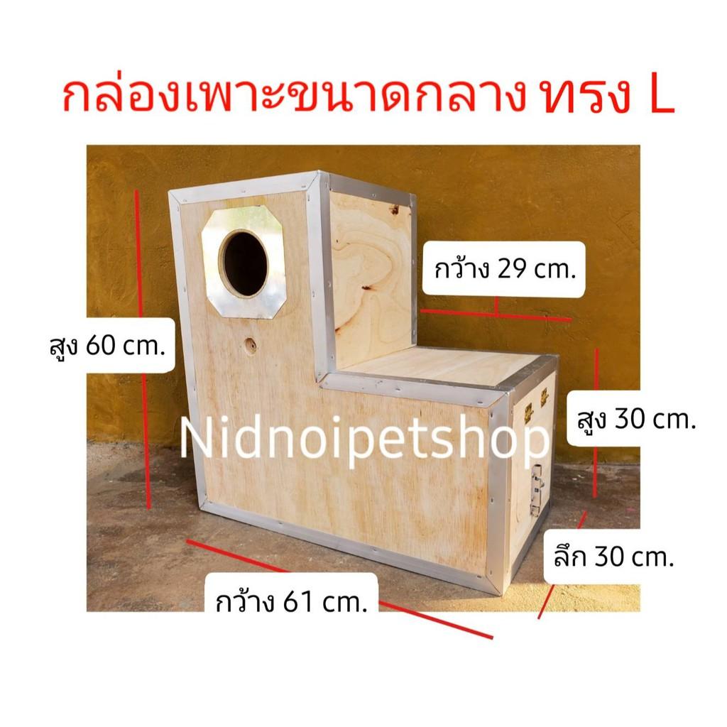 กล่องเพาะนก(กล่องขนาดกลาง ทรง L)รังเพาะนก กล่องนอน  แอฟริกันเกรย์  อิเคล็กตัส  กระตั้วและนกขนาดเล็ก ขนาดกลาง ราคาโรงงานา