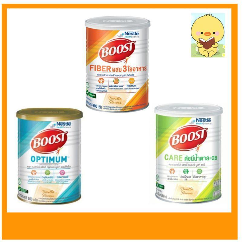 **Exp 2023** Boost Optimum บูสท์ ออปติมัม Nestle boost care boost fiber