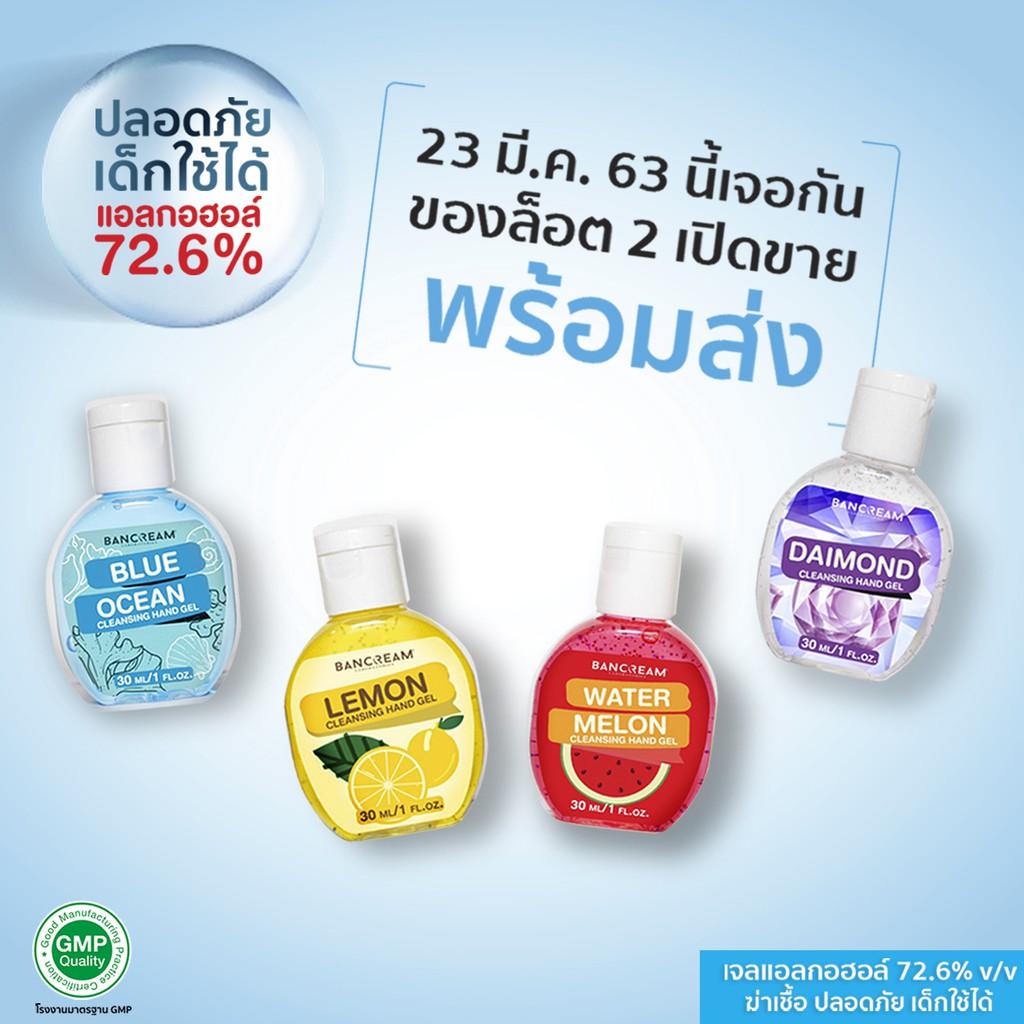 Bancreamเจลล้างมือสำหรับเด็ก Food Grade  เจลแอลกอฮอลล์ล้างมือ ล้างมือ 30 ml กลิ่นหอม ใช้ง่ายมือไม่แห้ง