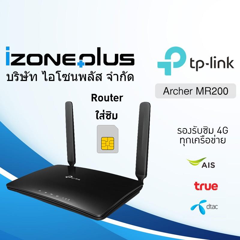 TP-LINK ARCHER MR200  เสาแบน4G ถอดได้ Routerใส่Simมี LAN 4 PORT