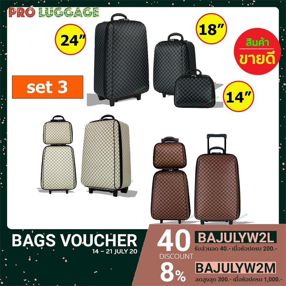 """กระเป๋าเดินทาง ล้อลาก ระบบรหัสล๊อค เซ็ท 3 ใบ (24""""+18""""+14"""") นิ้ว รุ่น Luxury Set M995กระเป๋าเดินทาง"""