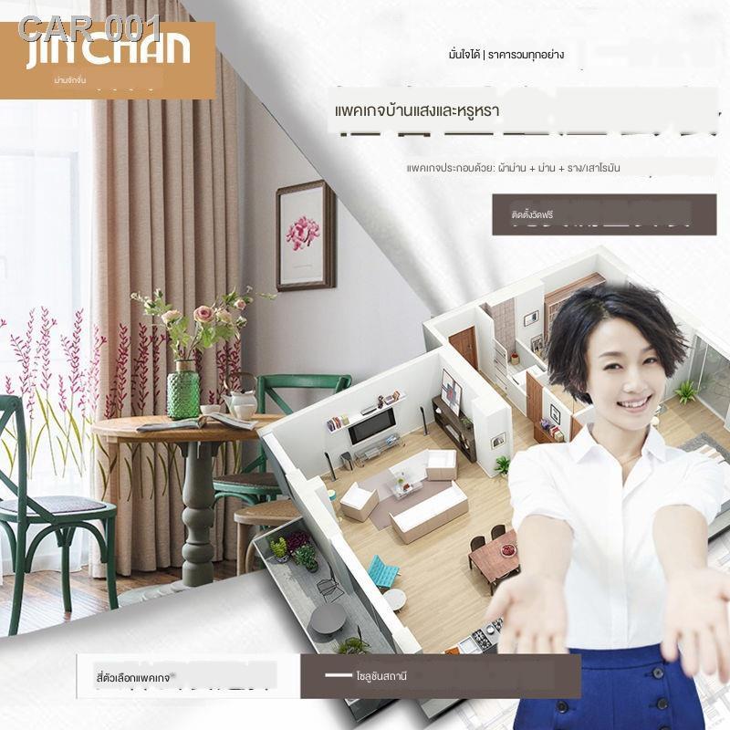 ❤ขายร้อนพิเศษ❤◑✠[Ma Yili รับรอง] Jin Chan light หรูหราทั้งบ้านผ้าม่านแพคเกจวัดฟรีออกแบบติดตั้งผ้าม่านสำเร็จรูป11