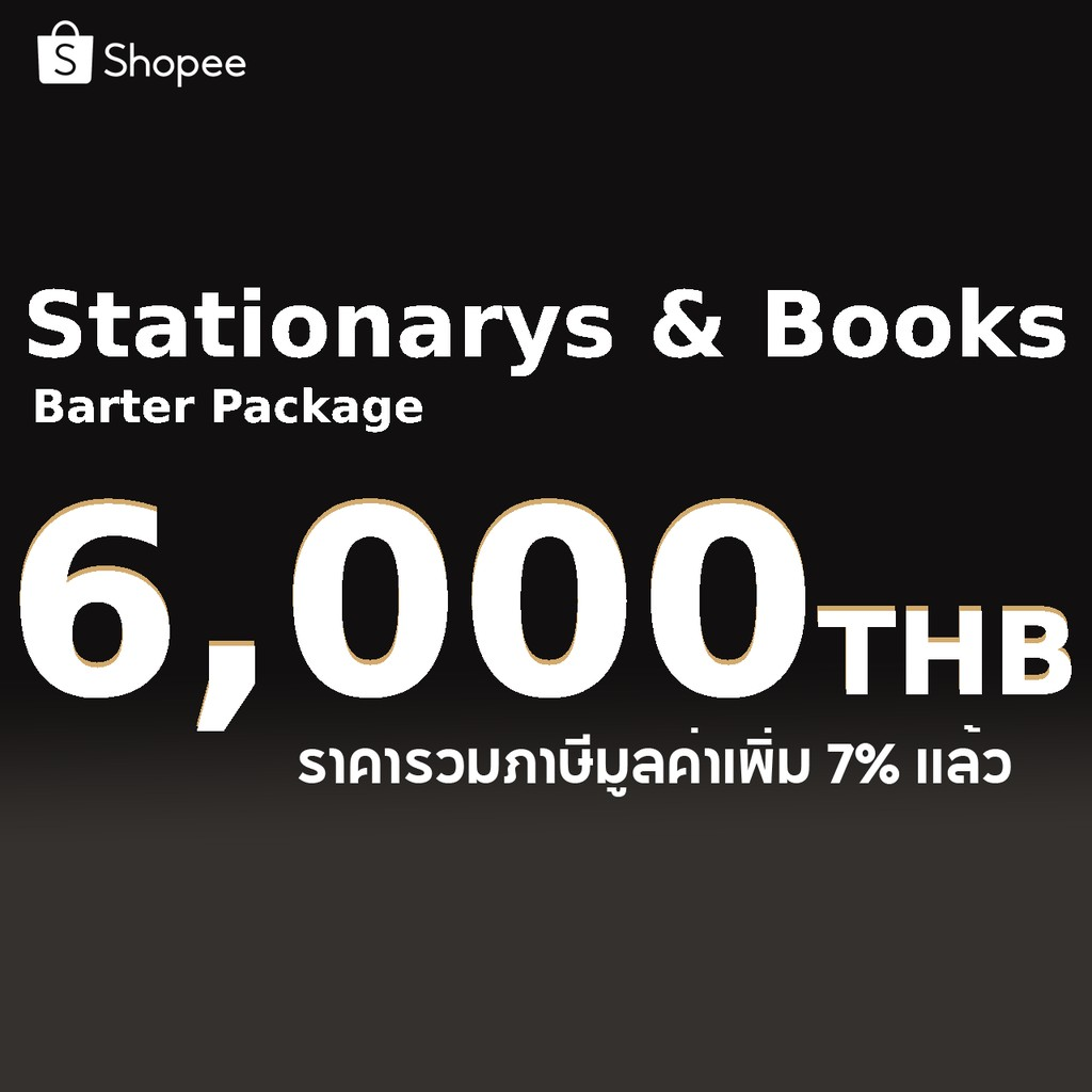 Stationarys & Books Barter Package 2021 - Package 6,000 THB