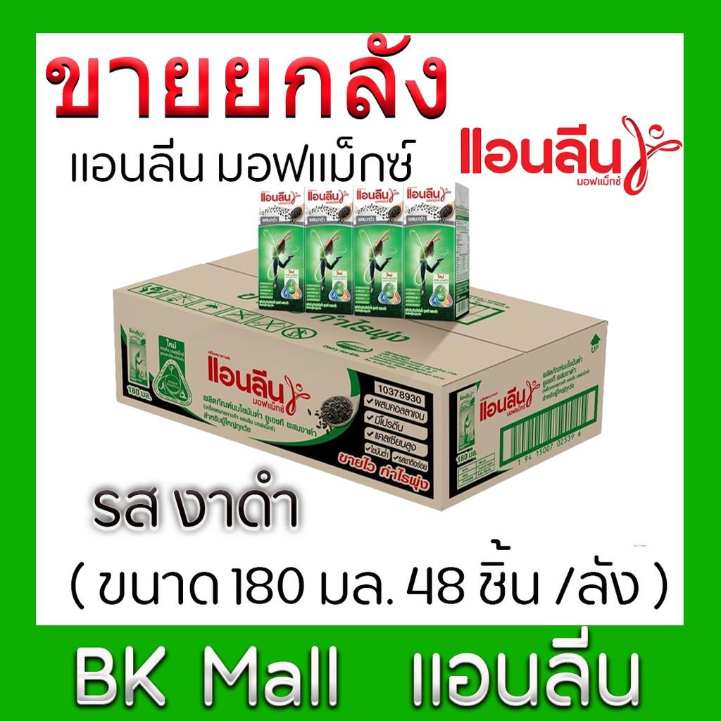 นมแอนลีน UHT มอฟแม็กซ์ 180 มล.x 48 กล่อง งาดำ (ยกลัง) ออเดอร์ละ 1 ลังนะคะ