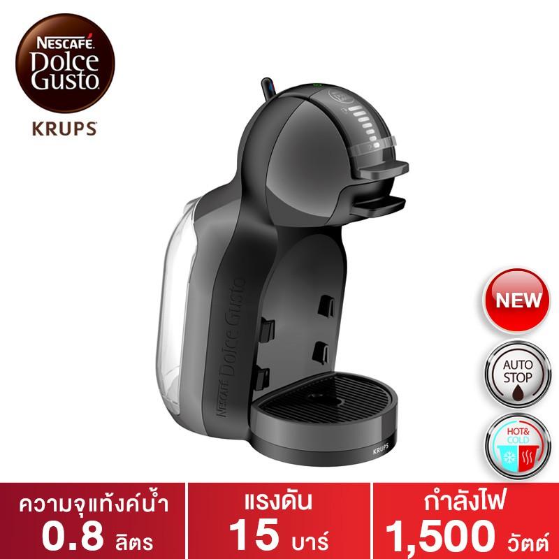 Krups Nescafe Dolce Gusto (NDG) เครื่องชงกาแฟแคปซูล สีดำเทา รุ่น MINI ME KP120866