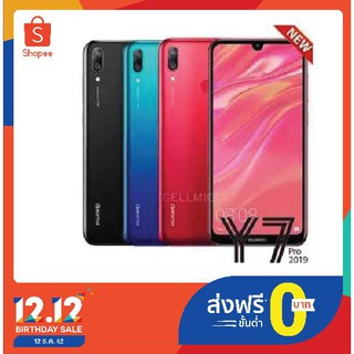 Image # 0 of Review HUAWEI Y7 PRO 2019  ram3 rom32 (ประกันศูนย์)