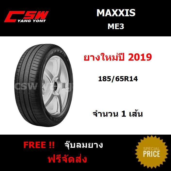 ยาง Maxxis ME3 185/65R14 ปี19 (1เส้น/4เส้น)