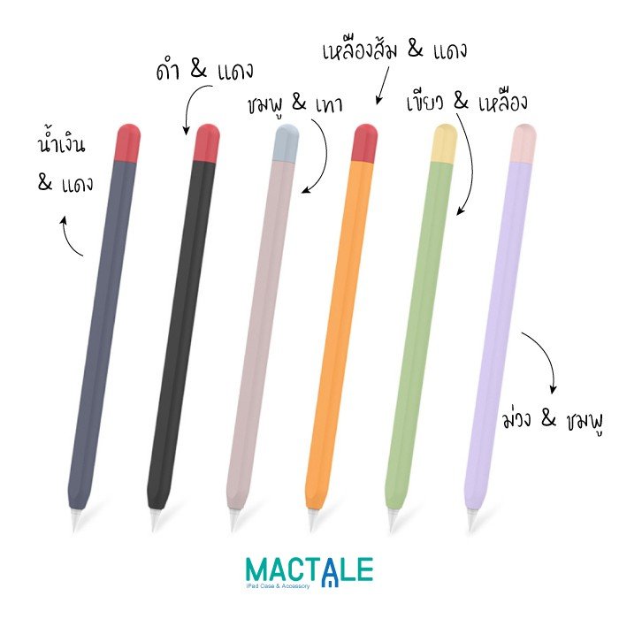 Mactale ปลอกปากกาซิลิโคน Apple pencil case Gen 1, 2 Stylus silicone twotone เคสปากกา จุก เคสเก็บปากกา เคสซิลิโคน สไตลัส