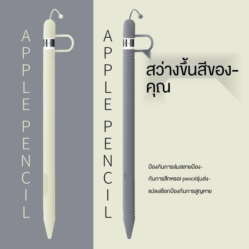 ☊ฝาครอบป้องกัน Applepencil ซิลิโคนกันลื่นที่ 1 กันลื่น 2 ปลอกปากกากันหล่น ปลอกปากกา Apple ipadpencil