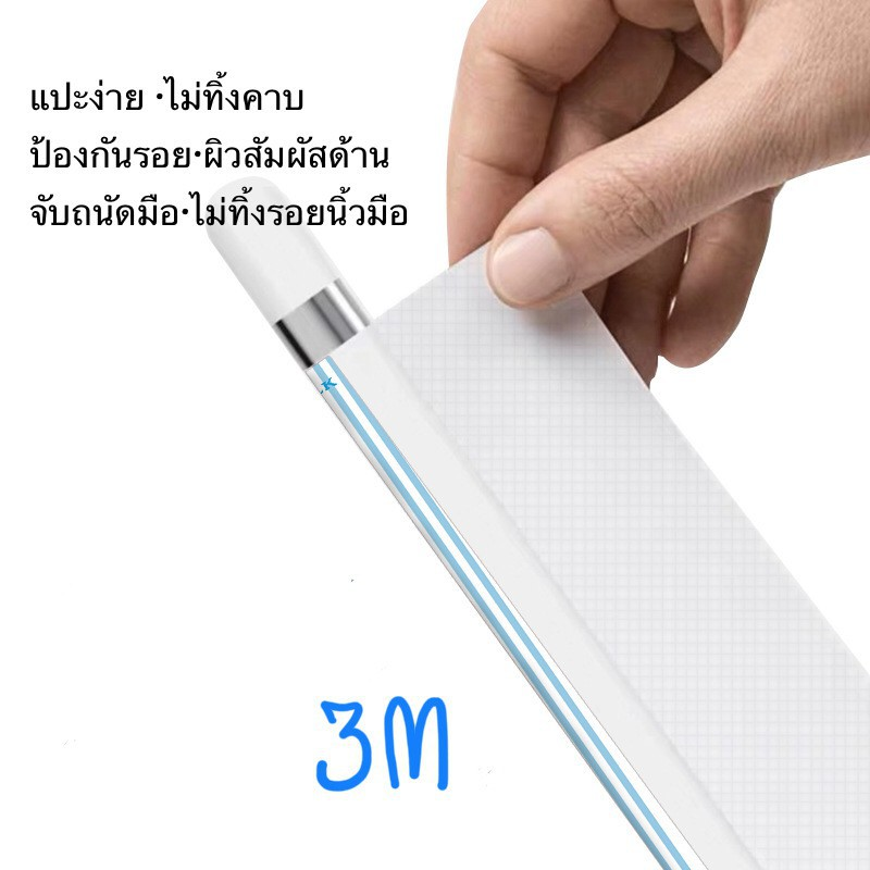 ✅✅✅□✁สติ๊กเกอร์ปากกาสำหรับ Apple Pencil รุ่น1&2 sticker กันรอยขีดข่วน ถนอมปากกา กาว3M ไม่ทิ้งคราบกาว 1Set มี3แผ่