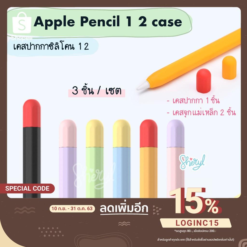 [[พร้อมส่ง !! ]] Apple Pencil 1 2 Case เคสปากกาซิลิโคน ดินสอ 3 ชิ้น ปลอกปากกาซิลิโคน เคสปากกา Apple Pencil 1 2 Case