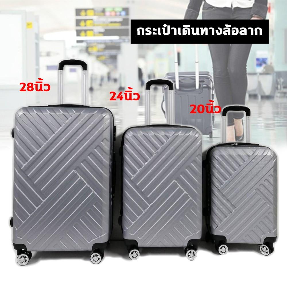 กระเป๋าเดินทางล้อลาก รุ่นลายสานสีเงิน แข็งแรง ทนทาน ขนาด 20 นิ้ว 24 นิ้ว 28 นิ้ว