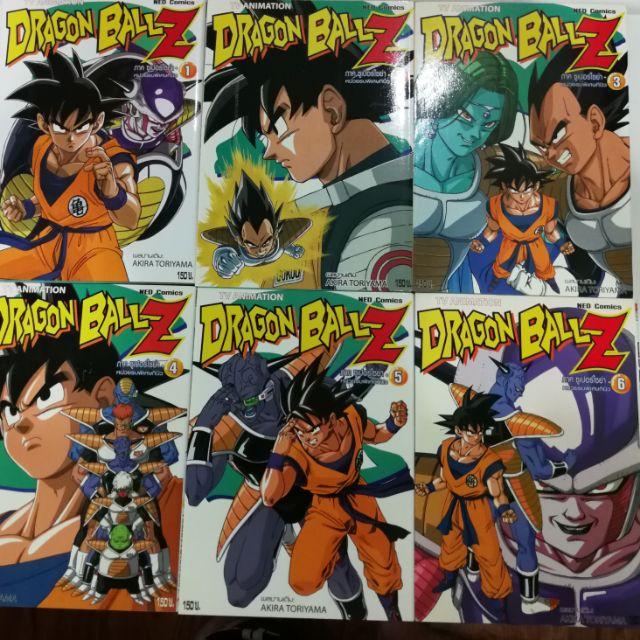 หนังสือการ์ตูน Dragonballภาคชาวไซย่า กับนักรบกินิว