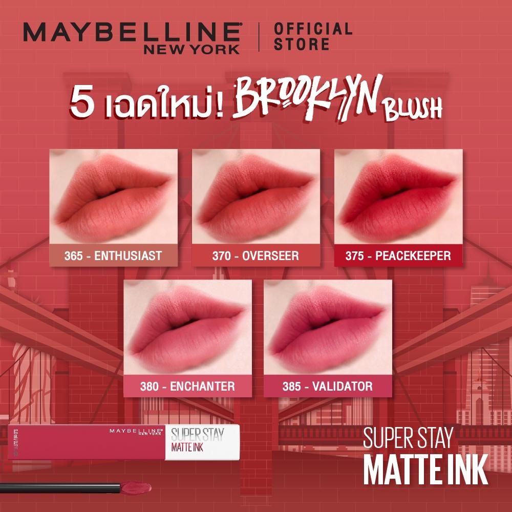 เมย์เบลลีน ซุปเปอร์สเตย์ แมทอิ้งค์ ลิควิดลิปสติก5มล.ลิปจูบไม่หลุด16ชม.MAYBELLINE SUPERSTAY MATTE INK(ลิปติดทน,ลิปกันน้ำ)