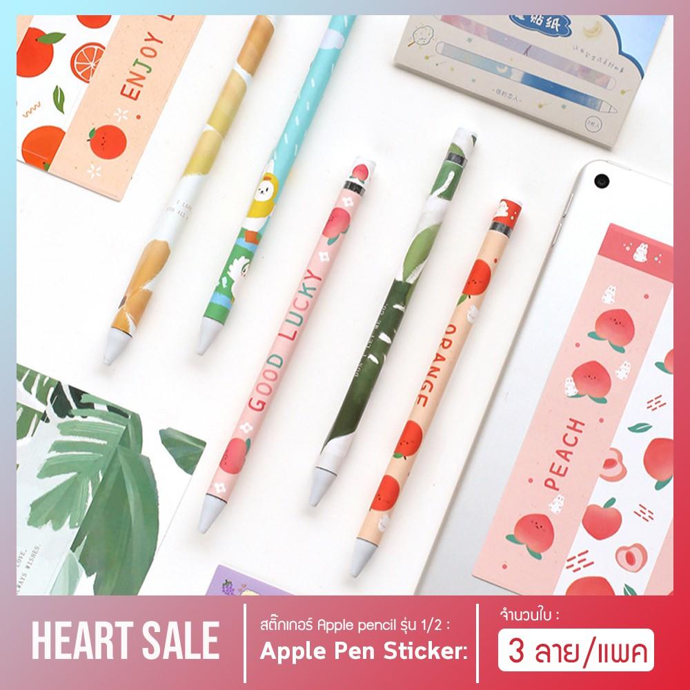 สติ๊กเกอร์ Sticker Apple Pencil รุ่น 1/2 ( 6 ลายสุดน่ารัก )