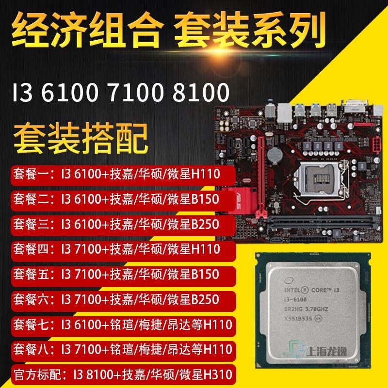 applewatch series 6ஐ✙Intel i3 6100 7100 CPU เมนบอร์ดชุด I3 8100 พร้อมชุดจอแสดงผล ddr4 1151 B250