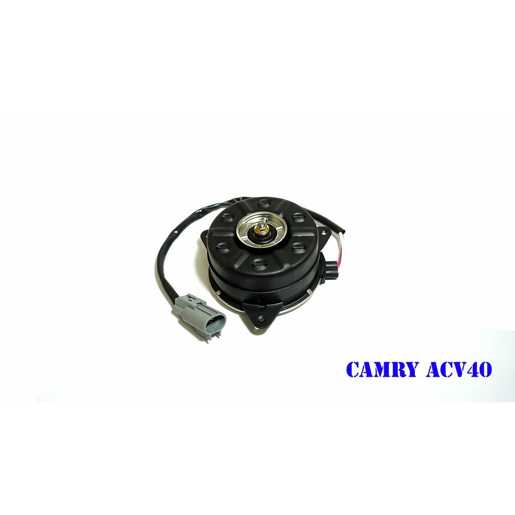 มอเตอร์พัดลมหม้อน้ำ Toyota Camry Acv40 / โตโยต้า คัมรี่ เอซีวี40