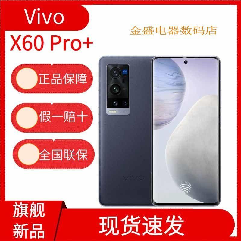 เคส☍[ของแท้] เกม vivo X60 Pro+Camera สมาร์ทโฟน 5G ต้องเปิดใช้งาน [โพสต์วันที่ 31 กรกฎาคม]