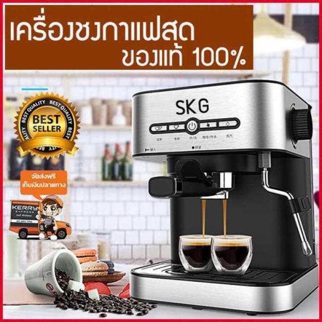SKG เครื่องชงกาแฟสด รุ่น SK-1203 แถมฟรี เครื่องบดกาแฟ **แรงดันสูง ทำกาแฟอร่อย**