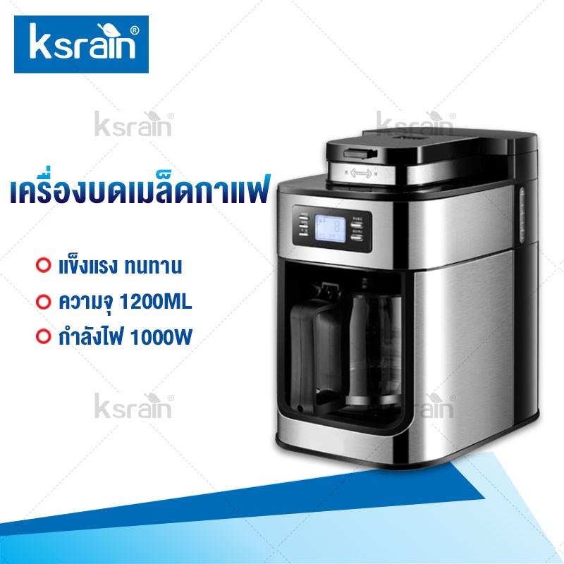 Ksrain เครื่องบดกาแฟ เครื่องบดเมล็ดกาแฟเครื่องทำกาแฟ เครื่องเตรียมเมล็ดกาแฟ อเนกประสงค์ เครื่องบดกาแฟไฟฟ้า เครื่องบดเมล