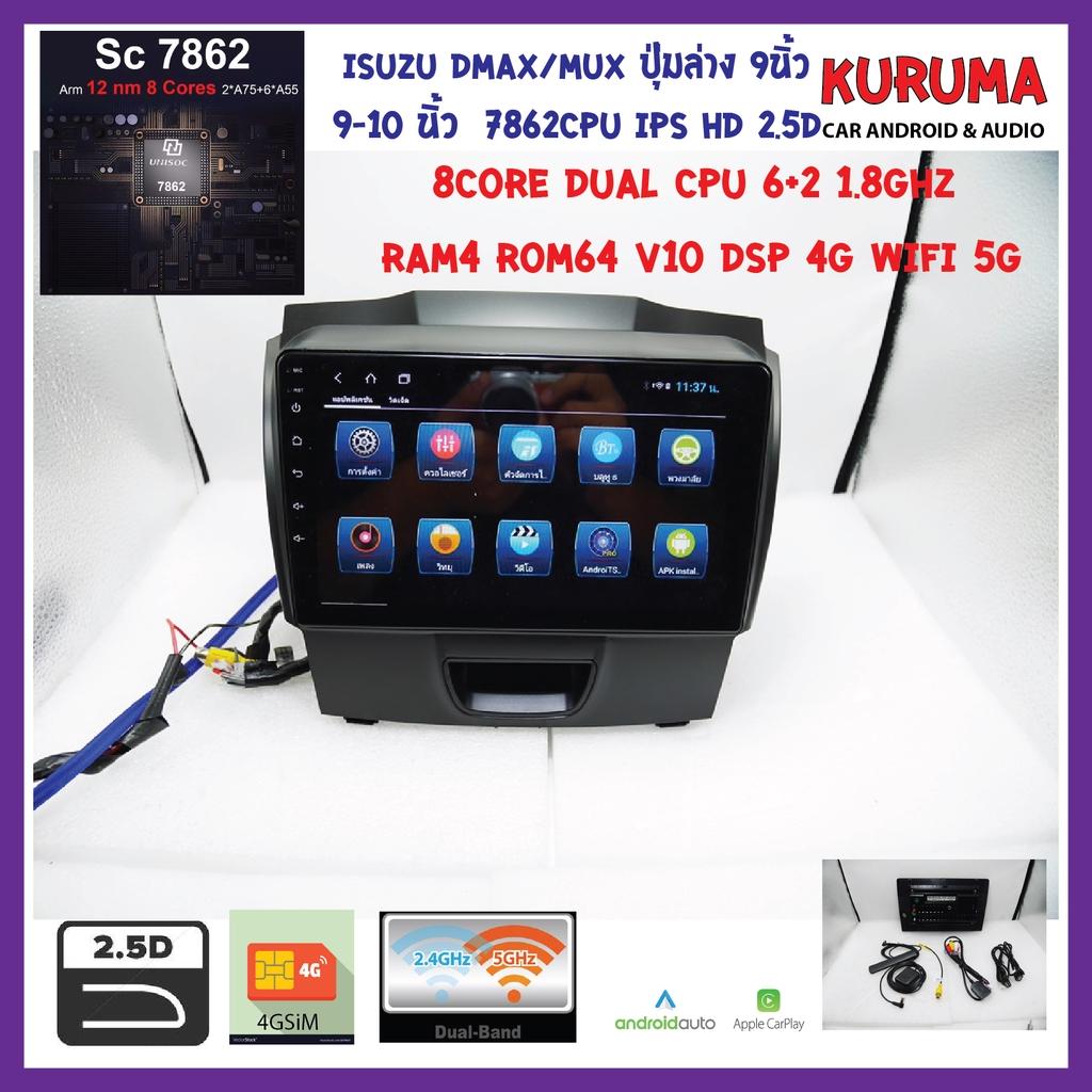 จอ Android ISUZU DMAX / MUX ปุ่มล่าง 9นิ้ว/7862 2cpu 8core 4+64 4g/Ts9 8core 4+64 4g/px6 2cpu 6core 4+64/t3l 4core 2+16