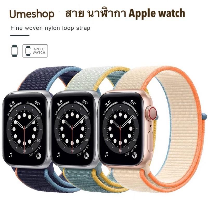 พร้อมส่งจากไทย!สายนาฬิกา สำหรับ Apple Watch สาย Se 42 มม. 38 มม. 40 มม. 44 มม. Series6 5 4 3 2 1 สายสำหรับapplewatch