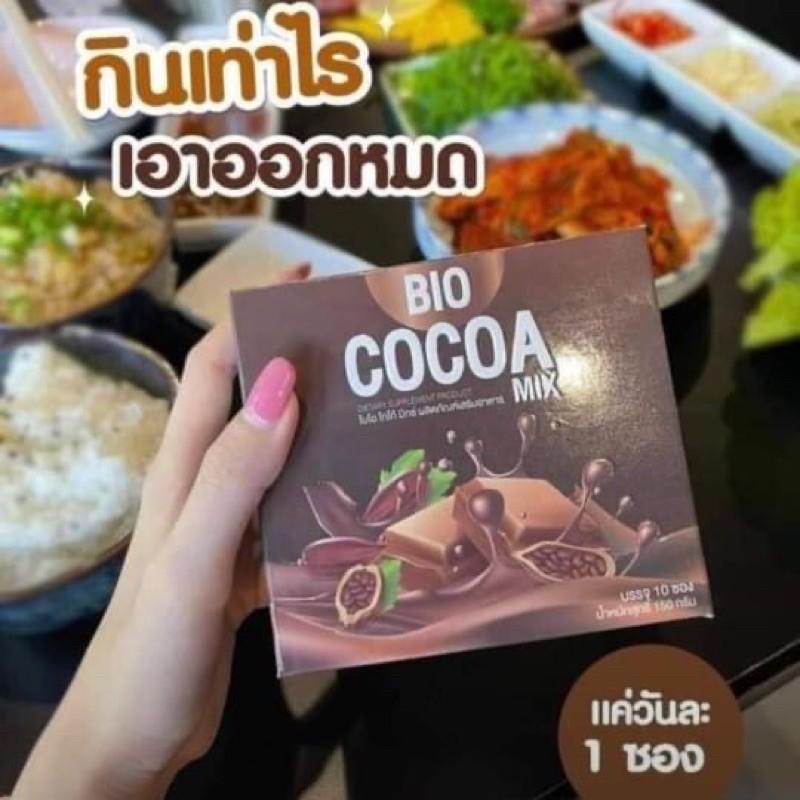 BiO COCOA MIX โกโก้ผอม