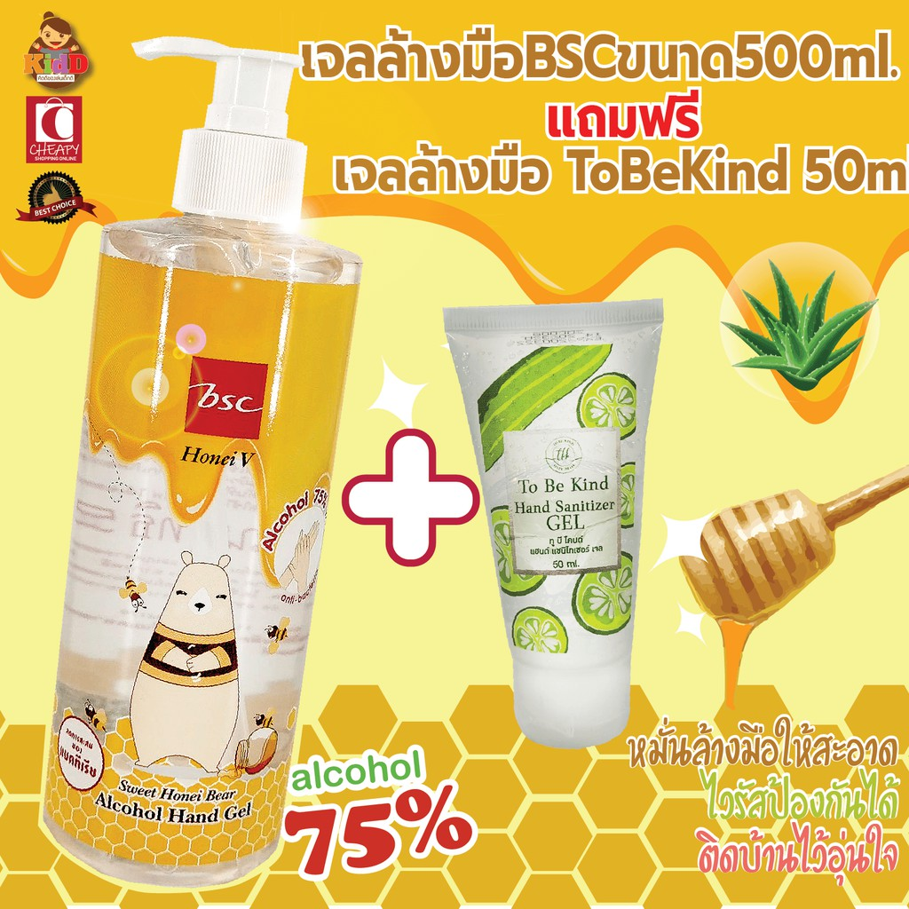 Kiddtoy เจลล้างมือ BSC แอลกอฮอร์ 75% ผสมน้ำผึ้งและอโลเวล่า เจลล้างมืออนามัย 500ml. สินค้าพร้อมส่ง พิเศษแถมเจล50ml.