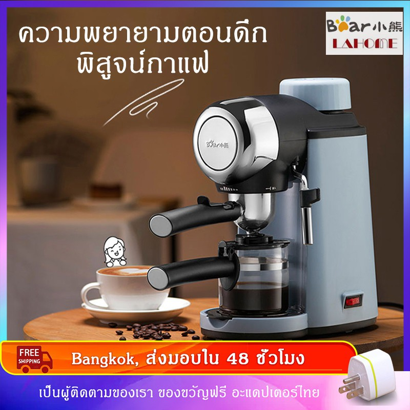 LAHOME Bear KFJ-A02N1 เครื่องชงกาแฟ เครื่องชงกาแฟเอสเพรสโซ เครื่องทำกาแฟขนาดเล็ก เครื่องทำกาแฟกึ่งอัตโนมติ coffee maker