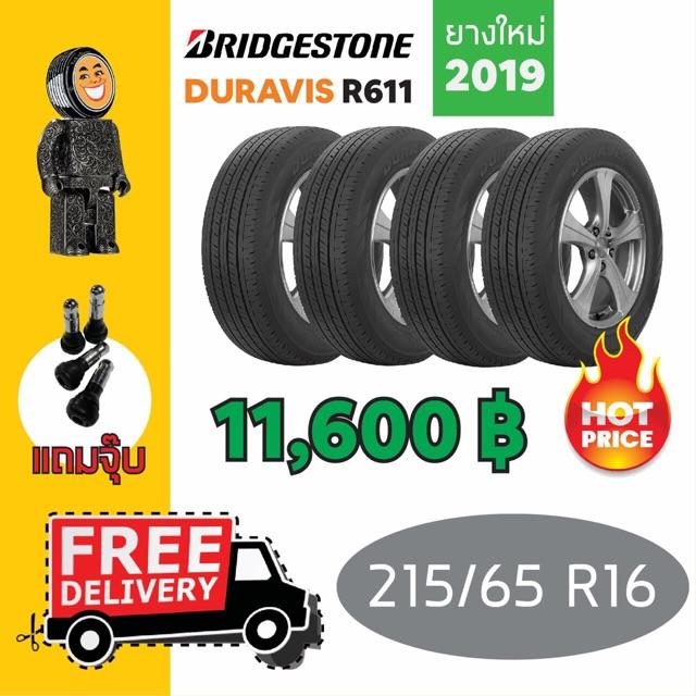 Bridgestone ยางรถยนต์ รุ่น R611 ขนาด 215/65 R16 => 4 เส้น (ปี 2019)